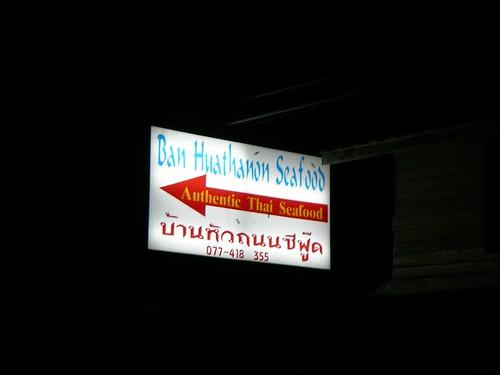 Dinner @ Ban huathanon seafood ??????????(????)