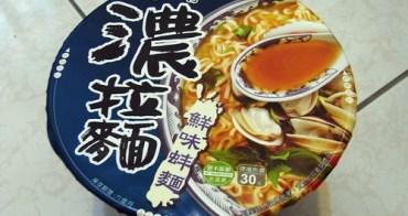 [試吃]當我們濃在一起 味丹濃拉麵--鮮味蚌麵