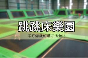 台北玩樂|跳跳床樂園 Flip Out 彈翻床;一起來彈跳吧,爆汗效果超乎想像!(搬遷)
