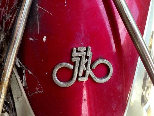 永久 Logo