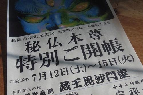 蔵王毘沙門堂 2014夏の御開帳