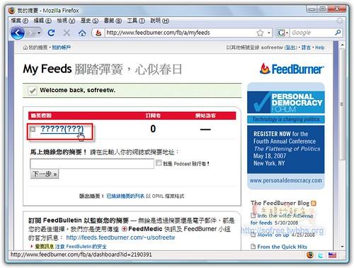 製作email訂閱,製作自己的電子報-1