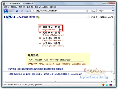 申請Hinet信箱-1