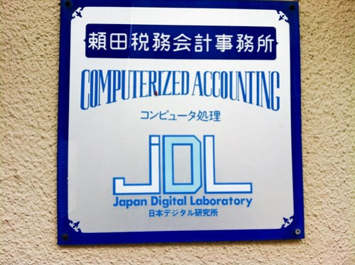 Japan Digital Laboratory