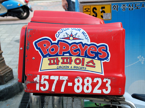 Popeyes Chicken Delivery