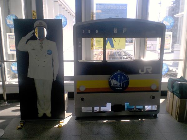 登戸駅-顔出し看板