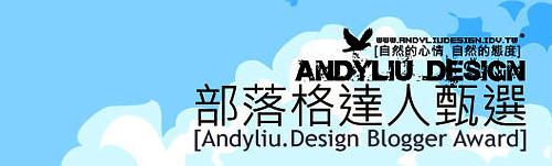 [賀] *我獲選為[Andyliu.Design]部落格達人