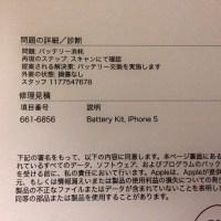 iPhone 5のバッテリーを交換してもらいました。