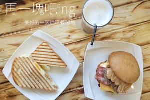 新北蘆洲食記|再一塊吧ing ;一定會是最近的新歡早午餐店!(蘆洲店)【文末新增二訪心得】