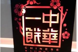台北食記|台北車站 中華一餅♥.轉型的古早味潤餅