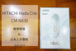 保養|HITACHI CM-N830導入儀;簡單開箱及日本入手價格(沖繩)