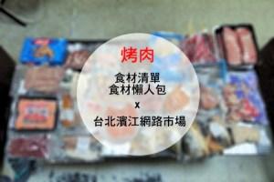 烤肉懶人包 烤肉食材準備清單、濱江線上採買心得、烤肉用具清單