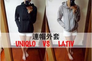 評比|UNIQLO VS LATIV 連帽外套細節比較心得文
