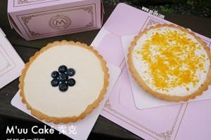 宅配食記|M'uu Caké 霂克 手工蛋糕;內餡滿分的手工派!【AD】