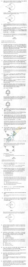 CBSE Sample Paper for Class X Mathematics   SA2   2014