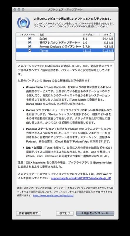 iTunes 11.1.2