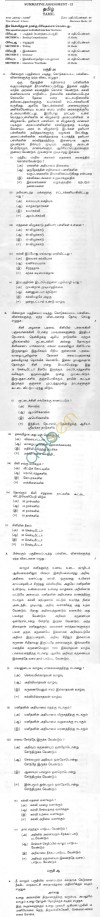 CBSE Board Exam 2014 Class 10 SA2 Sample Question Paper – Tamil