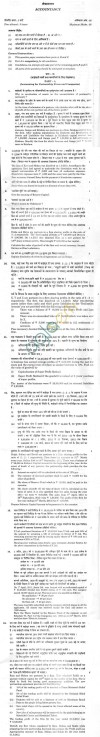 CBSE Board Exam 2014 Class 12 Sample Question Paper - Accountancy