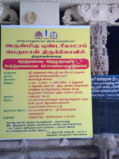 Pundarikaashan Temple at Thiruvellarai, About the temple in Tamil