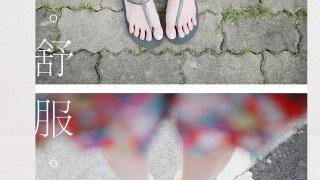 [穿搭] 夾腳也舒服。夏日必備Mijily夾腳涼鞋