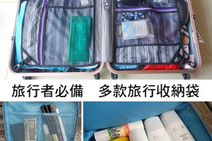 淘寶敗家|旅行收納袋♥.行李箱收納及海島國家行李箱必備品