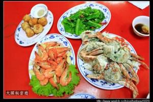 [高雄]苓雅 老螃蟹海產料理
