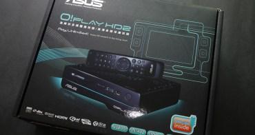 就是這麼簡單 - ASUS O!PLAY HD2影音播放器