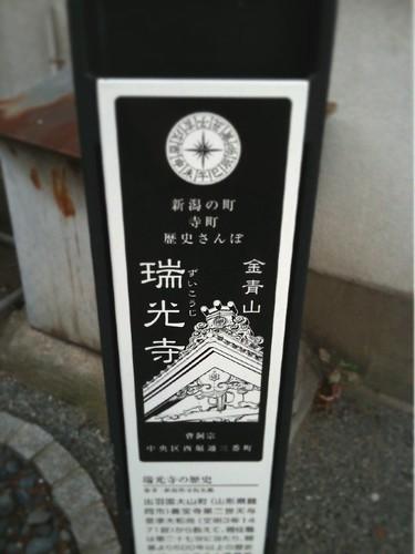 瑞光寺(歴史散歩の看板)