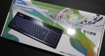 在地化的鍵盤-ZIPPY BL743光舞大字注音發光鍵盤