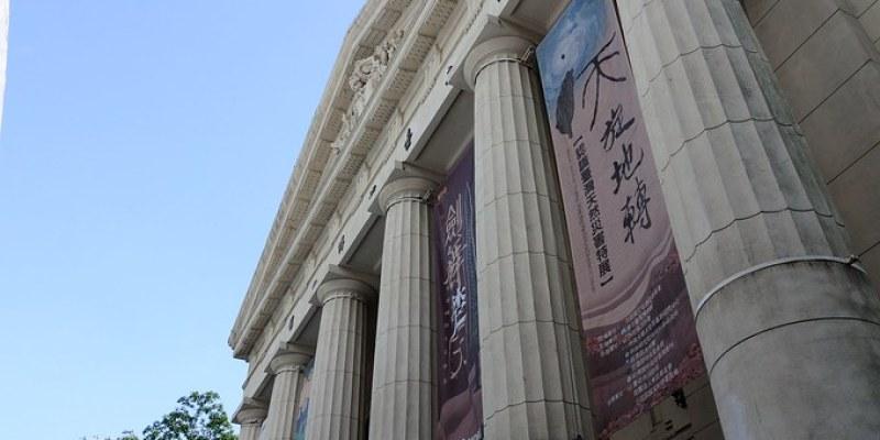 【台北】。國立台灣博物館