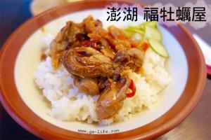澎湖食記|福 牡蠣屋;令人食指大動的牡蠣飯! – 牡蠣飯 / 干貝飯 / 郭家牡蠣