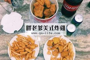 新北蘆洲食記|胖老爹炸雞 蘆洲店;炸雞腿很不賴【手機食記】 – 美式炸雞 / 胖老爹 / 雞腿現炸