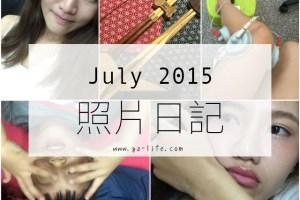 照片日記|嘎嘎的2015年07月日記簿 / 三年九個月