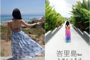 穿搭|峇里島五日穿搭;渡假就是每天都要穿的美美的才行!(淘寶購物)