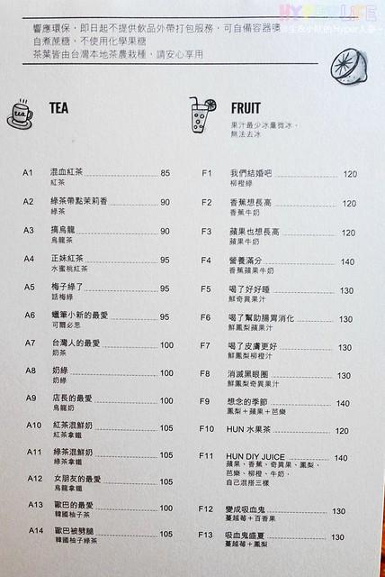 HUN 貳 menu (3)