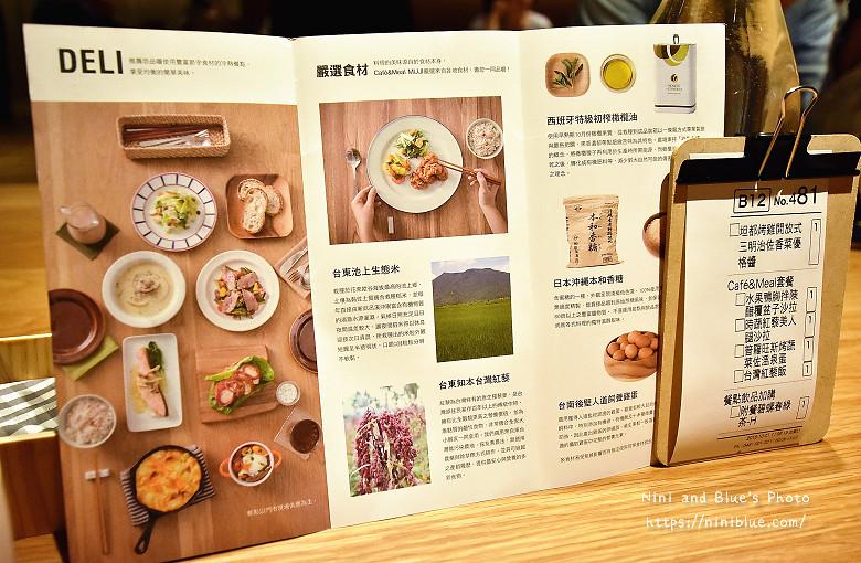 台中新光三越無印良品餐廳muji cafe11