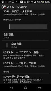 Screenshot_2014-02-13-12-49-38
