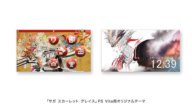 サガ スカーレットグレイス PS Vita 刻印モデル (5)
