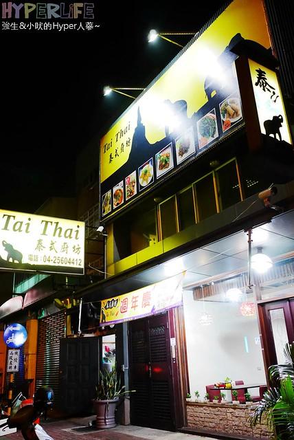 Tai Thai泰式廚坊 (2)