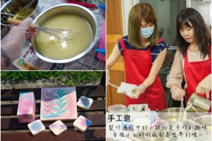 台北玩樂|Niceday X 親手打造你的沐浴夥伴 渲染皂;每個環節都是世界的唯一