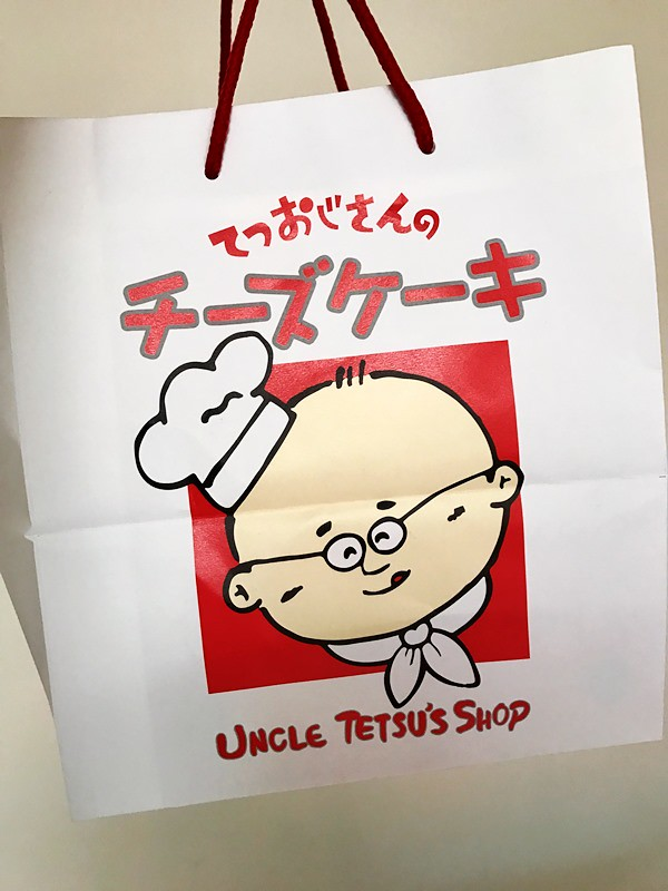 Uncle Tetsu paper bag