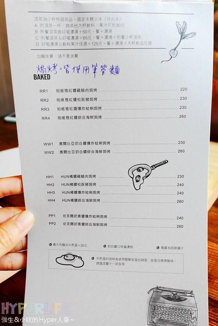 HUN 貳 menu (6)