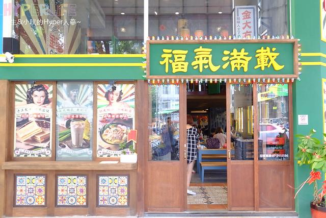 金福氣南洋食堂 (3)
