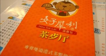 食記︱員林.好犀利茶餐廳~不用出國也可品嚐港式下午茶(已改為喜喜茶室)