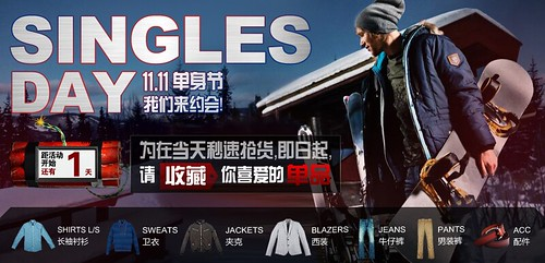 Ad for Bachelor's Day (AKA Singles Day)