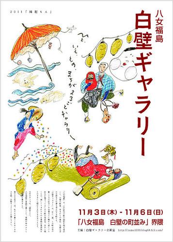 八女福島白壁ギャラリー2011