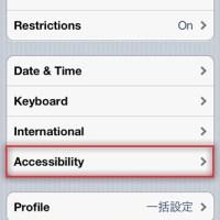 iPhoneのホームボタンを守るための最適解!AssistiveTouchはこう使おう!