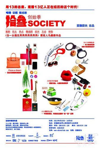 """13 Society"" poster"