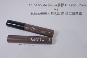 彩妝|Solone 睡美人持久眉膠#3 vs ETUDE HOUSE 持久染眉膠#3;無眉人的好朋友!