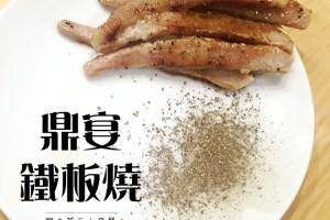 蘆洲食記|鼎宴鐵板燒;雙主菜兩人套餐,可以再訪的誠意鐵板燒料理!【手機食記】 – 鐵板燒 / 蘆洲美食